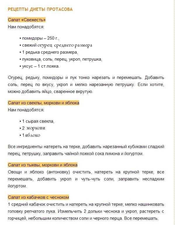 Диета Кима Протасова При.