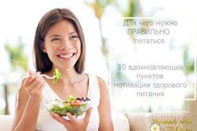Для чего нужно правильно питаться: 10 вдохновляющих пунктов мотивации здорового питания