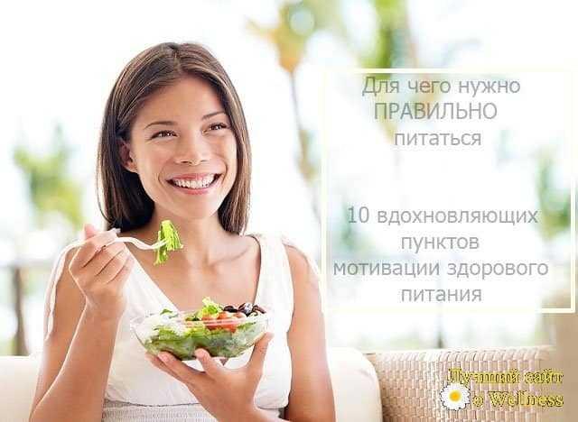 зачем нужно правильно питаться