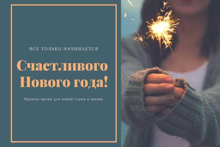 Счастливого Нового года