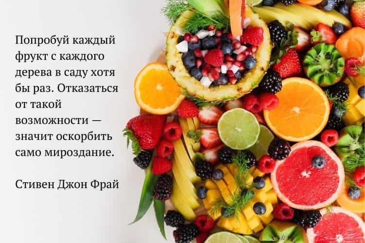 Фрукты и ягоды в списке для здорового питания, фото