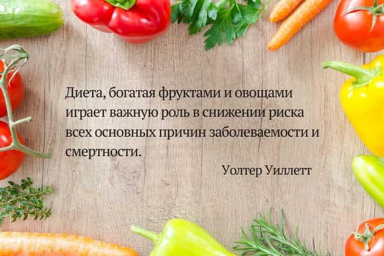 Овощи в списке для здорового питания, фото